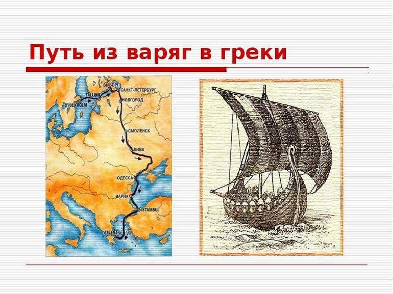 путь из варяг в греки с картинками повстанцы показали
