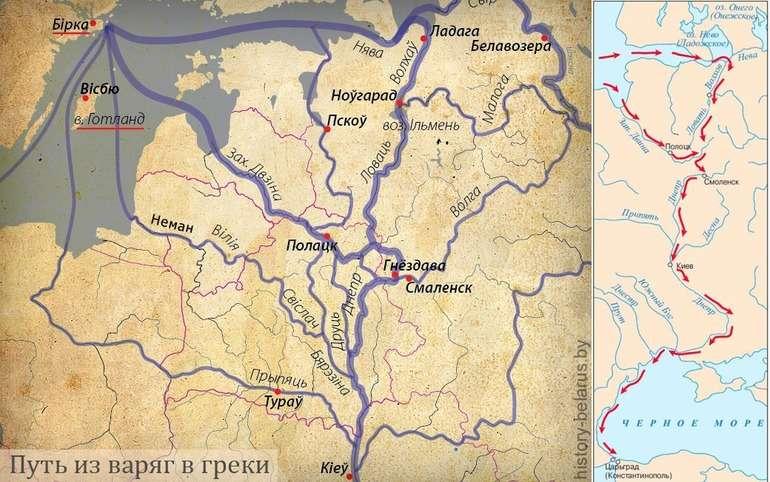 Торговый путь из варяг в греки маршрут
