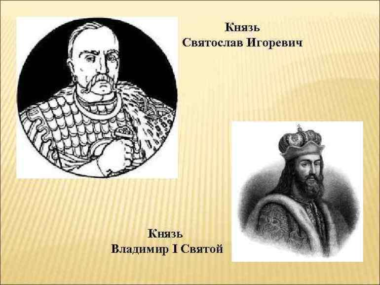 Правление при князьях Святославе Игоревиче