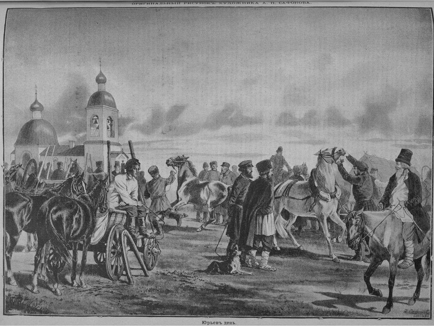 Что означал Юрьев день для крестьян на Руси