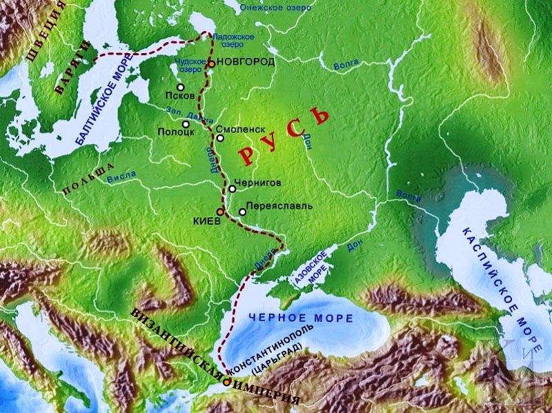 Путь из варяг в греки: описание маршрута и его значение